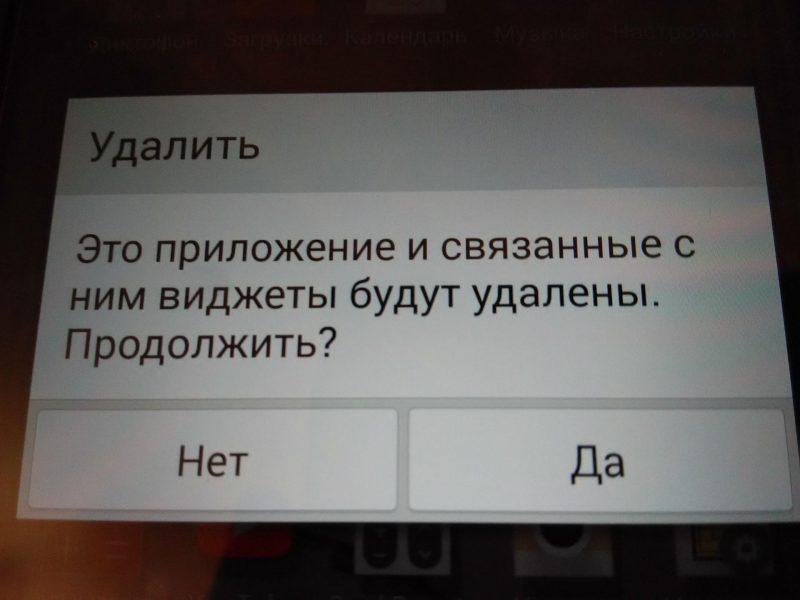 Нажмите «Да»