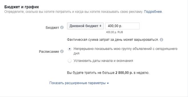 Определение бюджета в рекламной кампании в Facebook