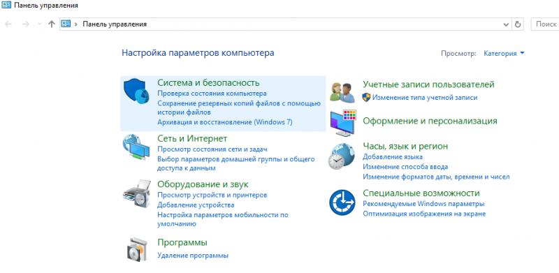 Раздел «Система и безопасность» в «Панели управления» Windows