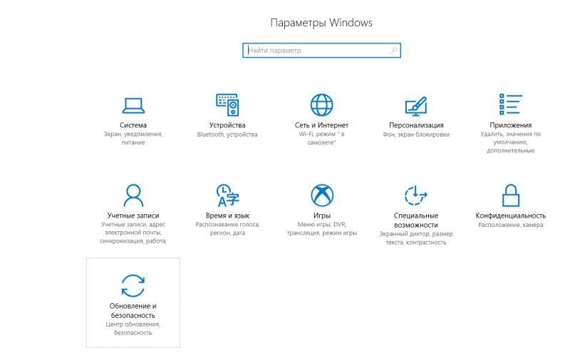 Раздел «Обновление и безопасность» в параметрах Windows
