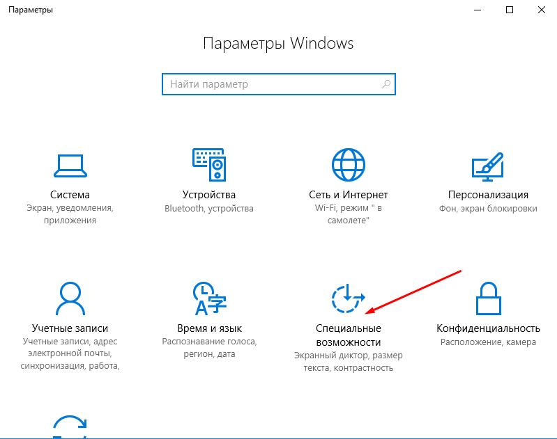 Раздел «Специальные возможности» в параметрах компьютера