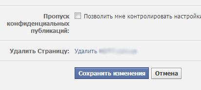 Переход к удалению сообщества или публичной страницы в Facebook