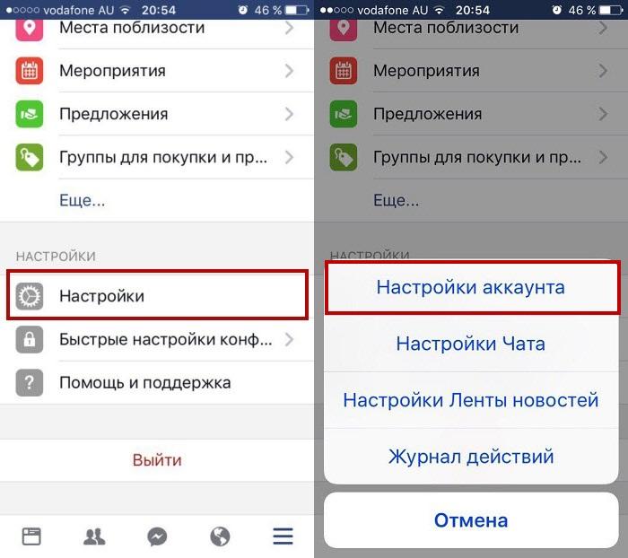 Переход в настройки аккаунта Facebook на iPhone