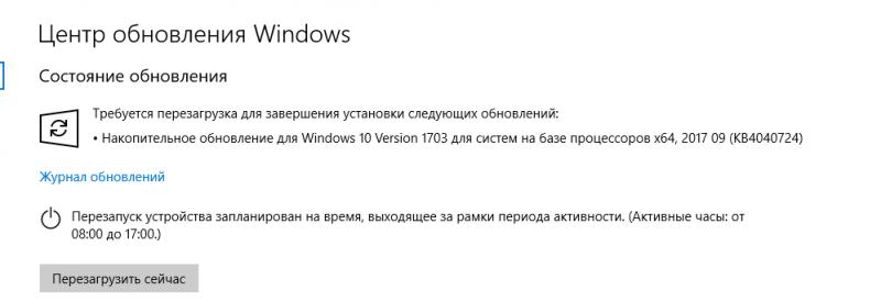 Кнопка «Перезагрузить сейчас» в «Центре обновления Windows»