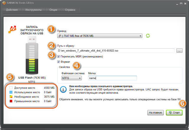 Настройка DAEMON Tools к записи загрузочного образа на USB