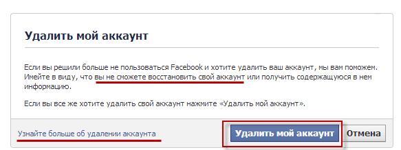 Подтверждение удаления аккаунта на Facebook