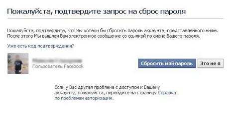 Подтверждение восстановления доступа к своему профилю на Facebook