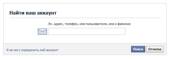Поиск аккаунта по номеру мобильного или e-mail в Facebook