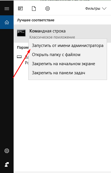 Поиск Windows, командная строка