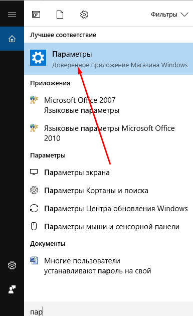 «Параметры» в поиске Windows