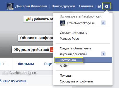 Пример страницы на Facebook без блокировки