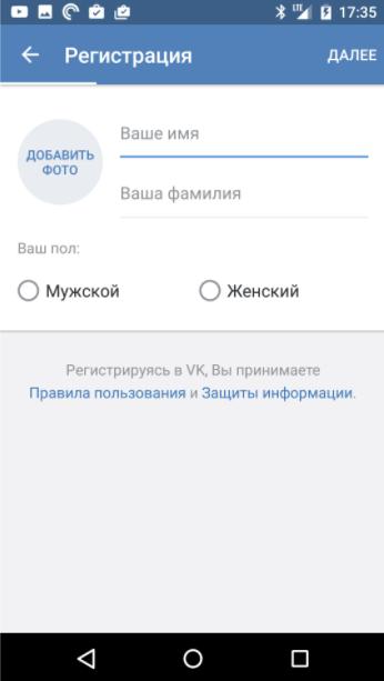 Процесс регистрации на мобильном устройстве