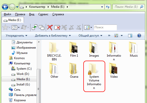 Проводник Windows 7