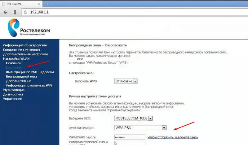 Смена пароля роутера Ростелекома