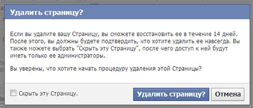 Сообщение-запрос Facebook об удалении выбранной страницы