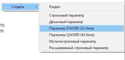 Создание параметра DWORD