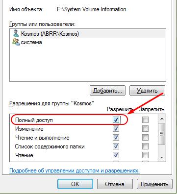 Настройки папки System Volume Information