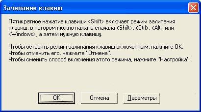 Уведомление о залипании в Windows XP