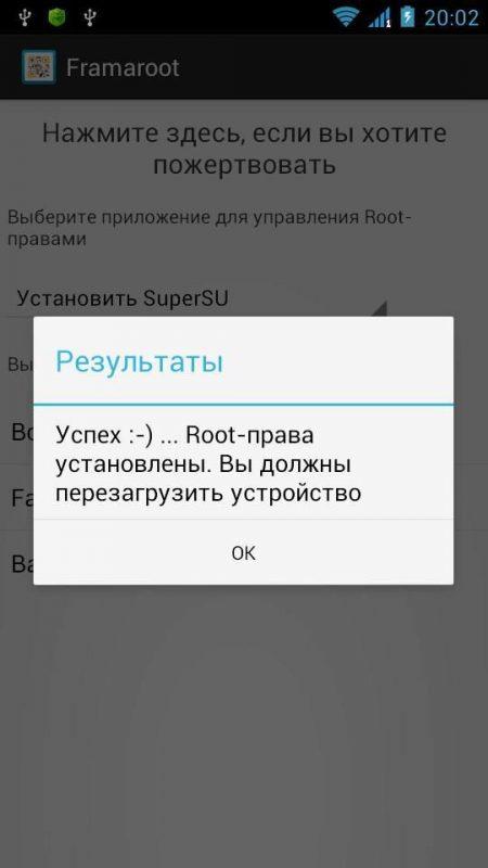 Уведомление об установке Root-прав