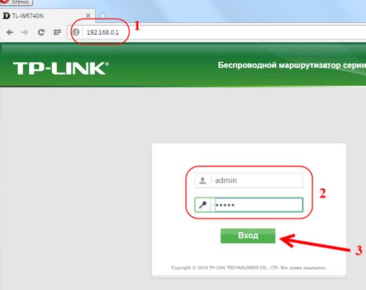 Вход в аккаунт TP-Link