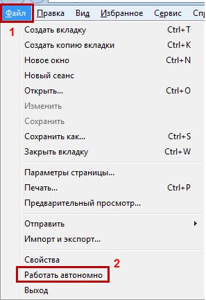 Отключение автономного режима в IE 9