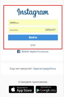 Войдите в аккаунт инстаграм с компьютера