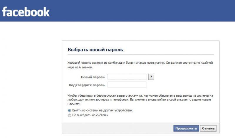 Ввод нового пароля от вашей страницы в Фейсбук