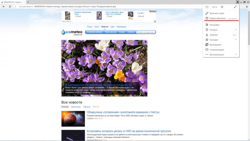 Включение режима «Инкогнито» в «Яндекс.Браузере»