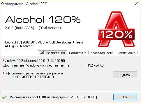 Запуск Alcohol 120%