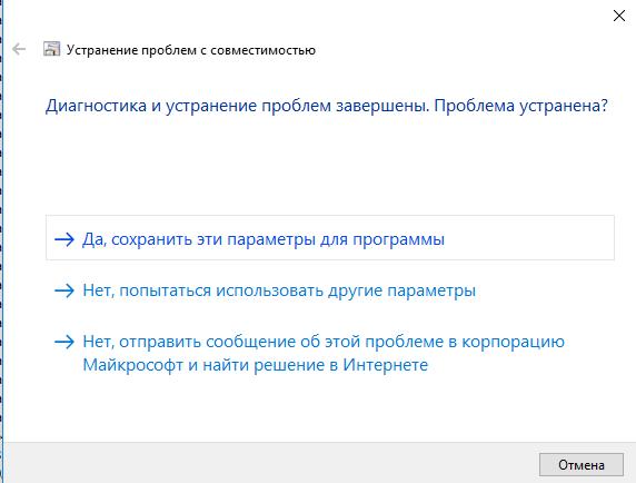 Кнопка «Да, сохранить эти параметры для программы» в окне «Устранение проблем с совместимостью»