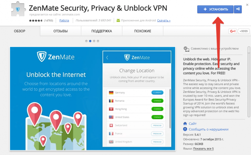 Расширение ZenMate Security & Privacy VPN