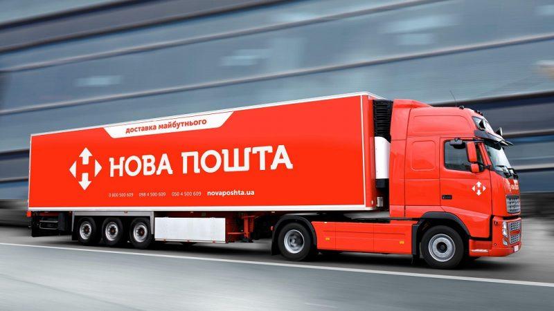 новая почта доставка