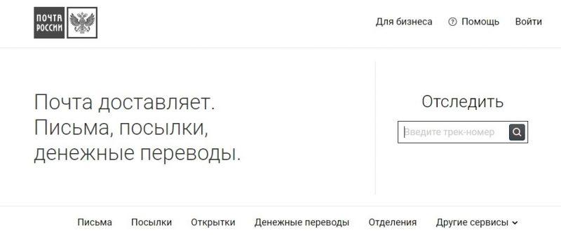 Отслеживание через Почту России