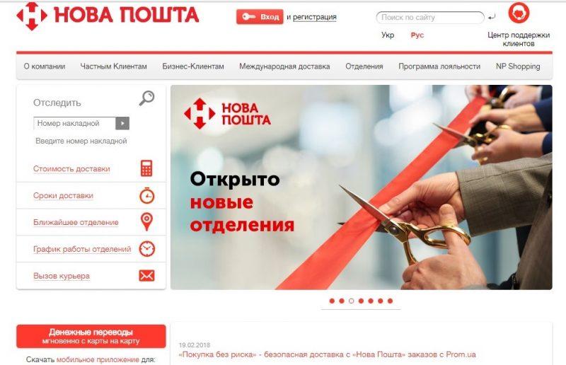 Официальный сайт компании Нова Пошта