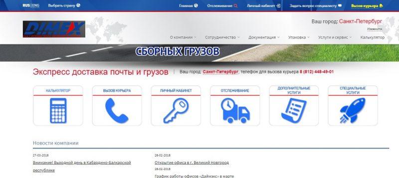 Главная страница официального сайта Dimex