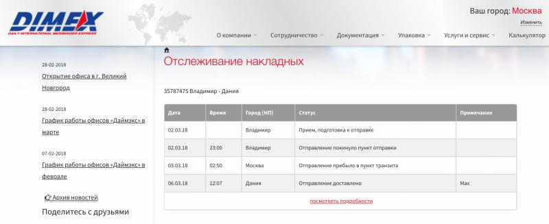 Отслеживание посылки через Dimex