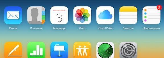 Перенос контактов с Айфона на Андроид при помощи iCloud 1