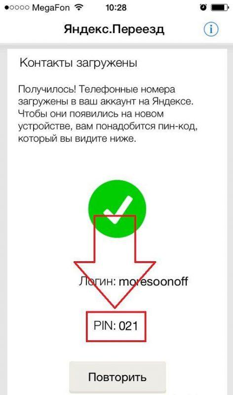 Яндекс. Переезд