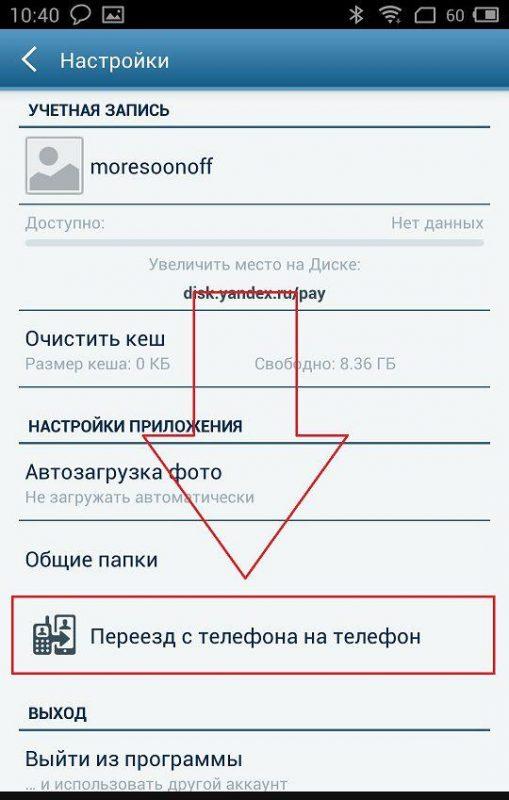 Яндекс. Переезд 2