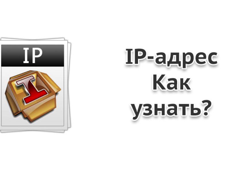 как узнать свой ip диапазон