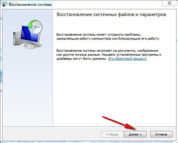 Восстановление файлов через «Восстановление системы»