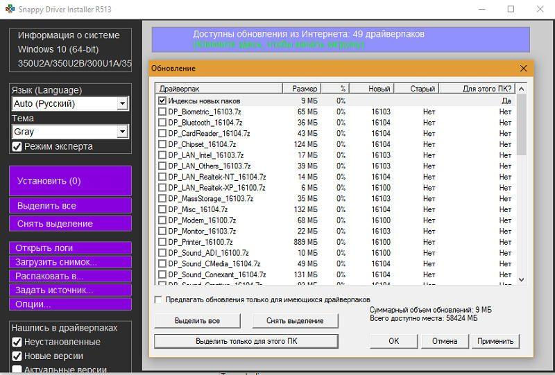 Вид главного рабочего окна Snappy Driver Installer