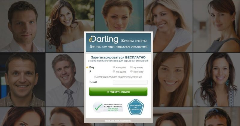 Приложение eDarling
