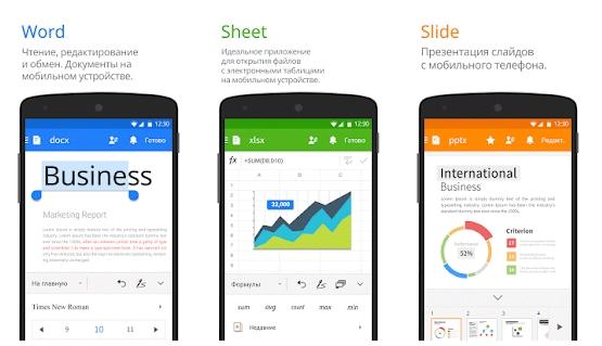 Мобильное приложение Polaris Office