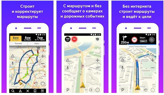 Мобильное приложение Яндекс.Навигатор