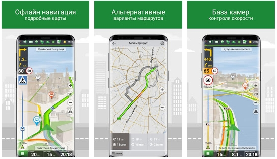 Мобильное приложение Навител Навигатор