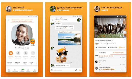 Мобильное приложение Одноклассники