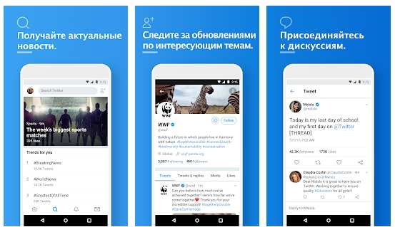 Мобильное приложение Твиттер