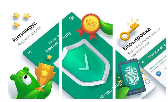 Приложение Kaspersky Antivirus & Security