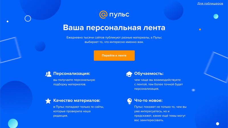 пульс mail.ru